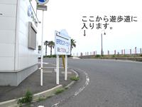 遊歩道入口