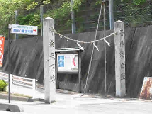 瀬田八幡宮